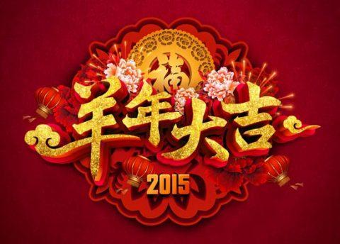 Happy Lunar New Year! 祝大家春节快乐!